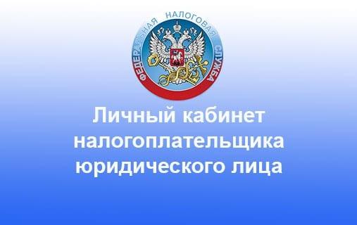 Кабинет плательщика краснодарский край - 42c