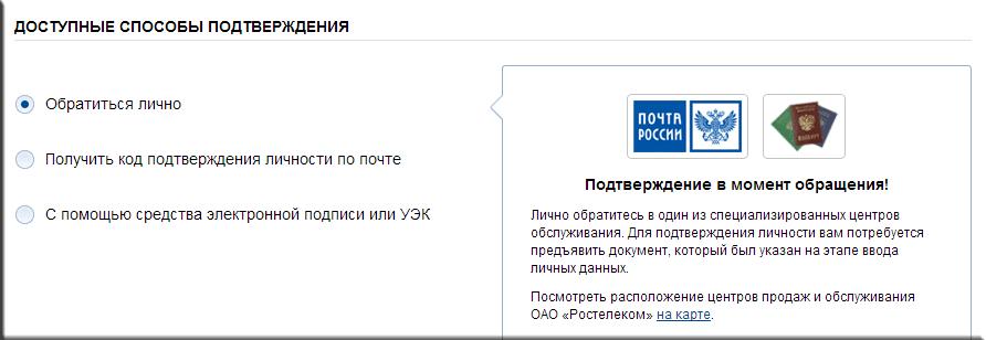 регистрация организации на портале госуслуги пошаговая инструкция - фото 10