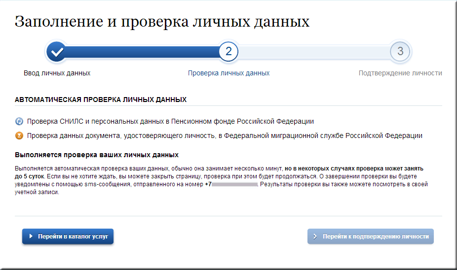 регистрация организации на портале госуслуги пошаговая инструкция