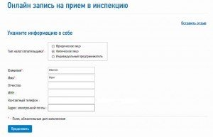 Онлайн запись на прием в налоговую инспекцию
