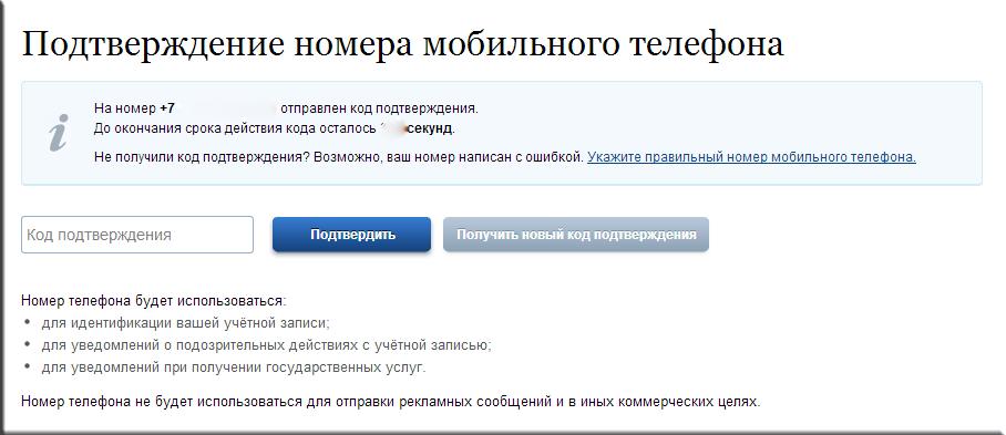 регистрация организации на портале госуслуги пошаговая инструкция - фото 8