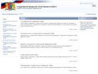 Государственная гражданская служба Ивановской области