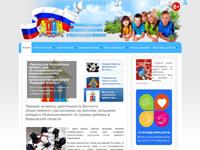Уполномоченный по правам ребенка в Ивановской области