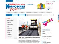 Ивановская газета: официальный сайт