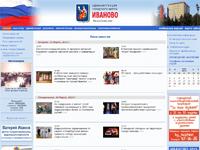 Администрация города Иваново