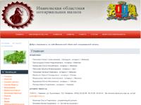 Ивановская нотариальная палата