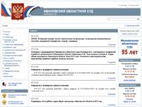 Ивановский областной суд