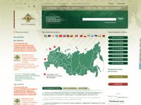Федеральное агентство по обустройству государственной границы Российской федерации