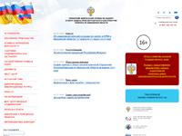 Управление Роспотребнадзора по Ивановской области