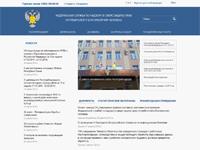 Федеральная служба по надзору в сфере защиты прав потребителей и благополучия человека