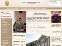 Советский районный суд г. Иваново