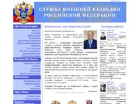 Служба внешней разведки Российской Федерации