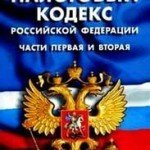 Поправки в Налговый кодекс Российской Федерации