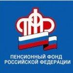 Изменения порядка отчетности в органы ПФР