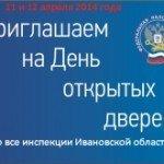 День открытых дверей в налоговых инспекция Ивановской области