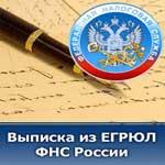 Изменения  в процедуре получения выписки из ЕГРЮЛ и ЕГРИП