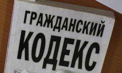 Фото: Договор между Российской Федерацией и Республикой Крым о принятии в Российскую Федерацию Республики Крым и образовании в составе Российской Федерации новых субъектов.