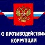 Меры по противодействию коррупции в Ивановской области