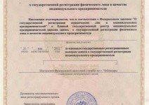 Фото: Пошаговая инструкция по регистрации на портале gosuslugi.ru