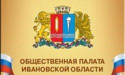 Общественная-палата-Ивановской-области