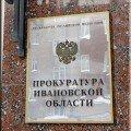 Прокуратура-Ивановской-области