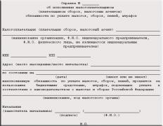 Исключение из реестра требований кредиторов