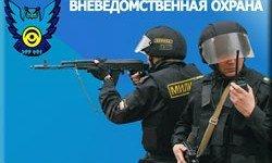 Вневедомственная охрана Ивановской области