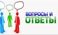 Вопросы и ответы ФНС РФ по Ивановской области