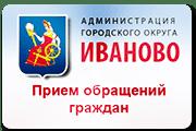 Отправить обращение в адрес главы администрации города Иваново