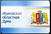 Ивановская-областная-дума