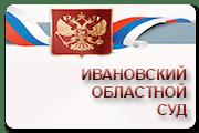 Задать вопрос председателю Ивановского областного суда