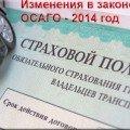 Изменения-в-законе-об-ОСАГО-в-2014-году