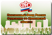 Пенсионный Фонд России - интернет приемная