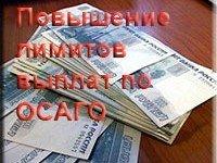 Повышение-лимитов-выплат-по-ОСАГО-2014