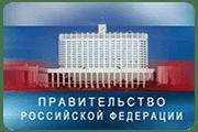Отправить обращение в Правительство РФ