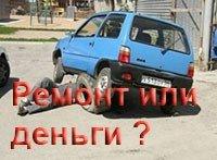 Ремонт-ТС-по-ОСАГО