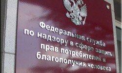 Роспотребнадзор-Иваново