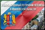 Уполномоченный-по-правам-человека Иваново