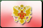 Отправить запрос в Верховный суд РФ