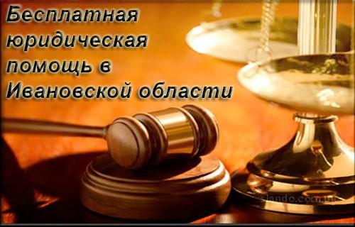 Кому оказывается бесплатная юридическая помощь