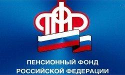 Регистрация в органах ПФР Ивановской области