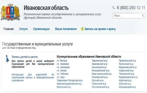 Госуслуги-Иваново