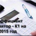 К1-ЕНВД на 2015 год