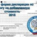 Новая-декларация-НДС-2015