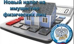 Новый-налог-на-имущество-ФЛ 2015