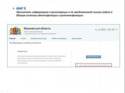 ивановский портал государственных услуг