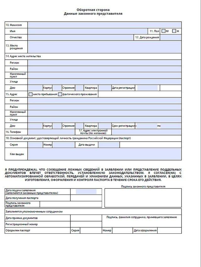 анкета для загранпаспорта нового образца 2016 года до 14 лет - фото 9