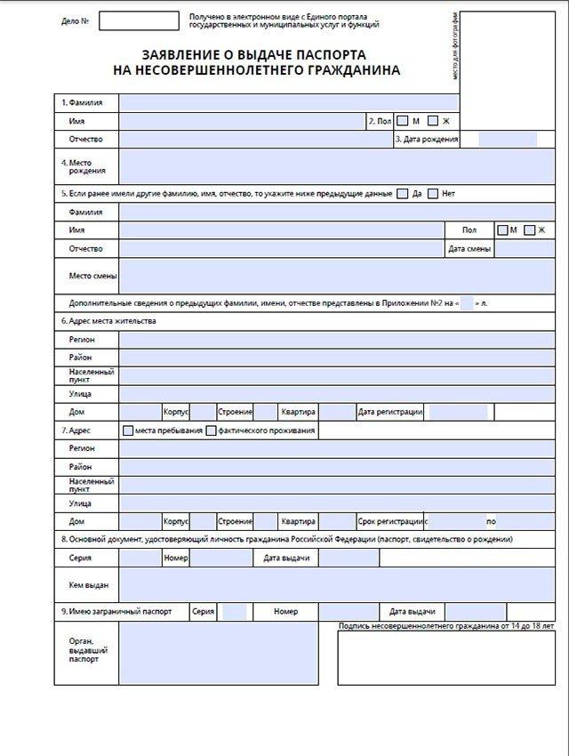 анкета на загранпаспорт нового образца для детей 2016 скачать бланк
