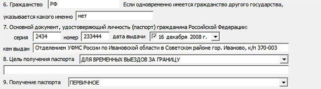 Скачать программы для заполнения анкеты на биометрический паспорт