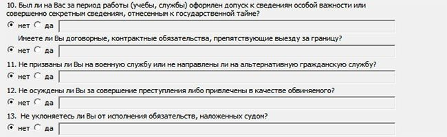 анкета на биометрический загранпаспорт